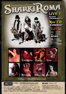 SharkiRoma CDリリースライブ