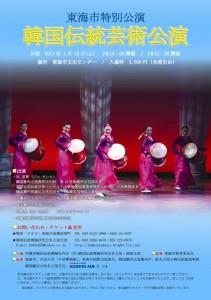 韓国伝統芸術公演2011年1月