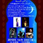 2010大晦日ライブ