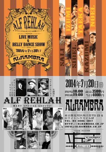 2014-07-20-AR-Alhambra