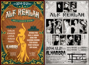 2014-12-21-AR-Alhambra