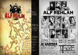 2015-7-18-AR-Alhambra