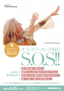 SOS_front-1
